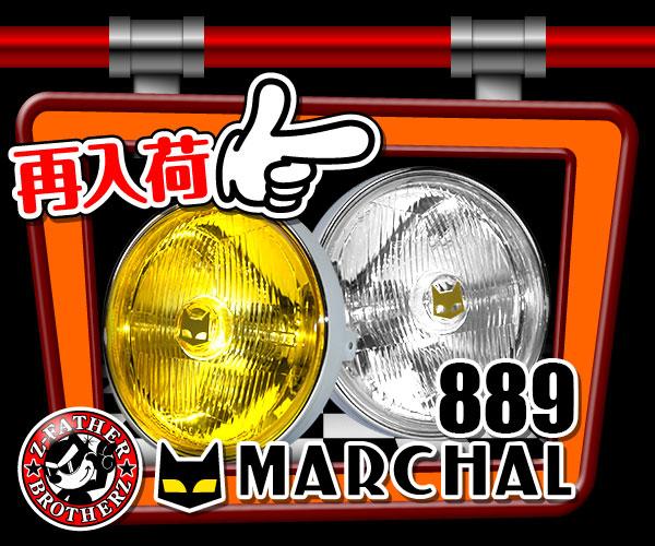 マーシャル889