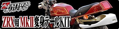 ZRX400/2用Z1000MK2変身テールKIT