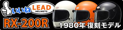 LEADヘルメット