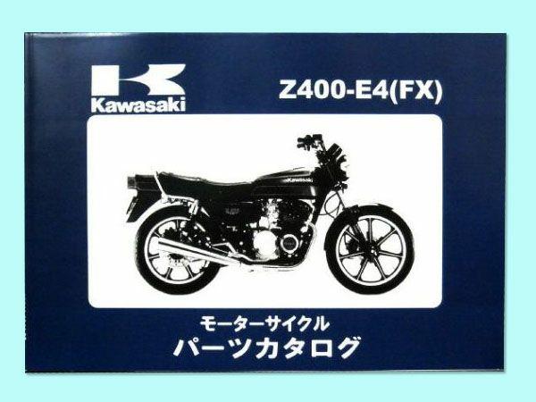 Z400FX(E4)パーツリスト