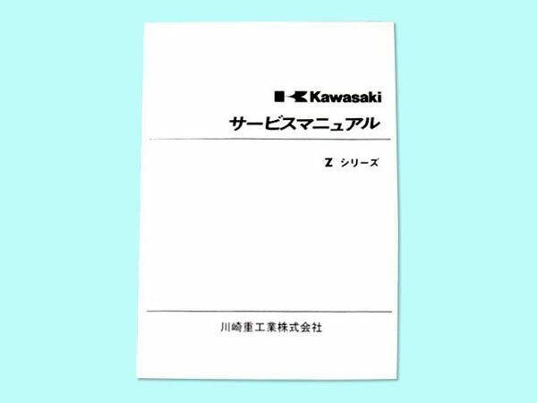 Zシリーズサービスマニュアル
