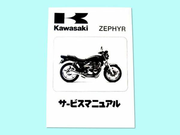 ゼファー400('89-'95)サービスマニュアル
