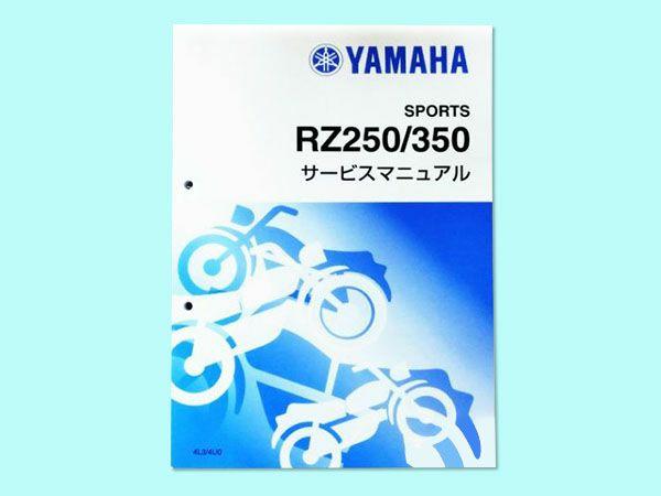 RZ250/350サービスマニュアル
