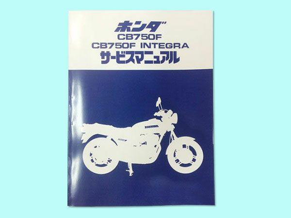 CB750Fサービスマニュアル