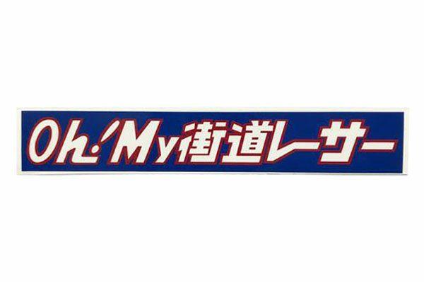 Oh!My街道レーサーステッカー(タイプ1)