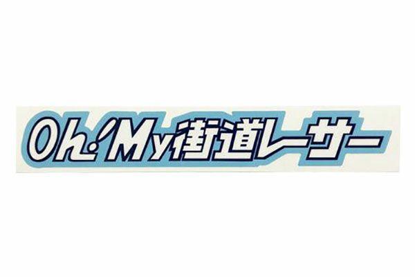 Oh!My街道レーサーステッカー(タイプ2)
