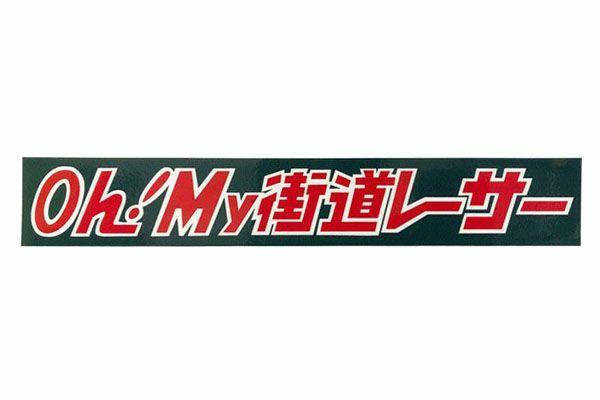 Oh!My街道レーサーステッカー(タイプ3)小